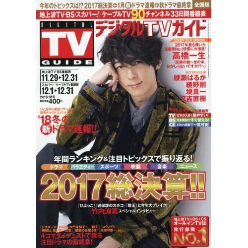 デジタルTVガイド 2018年1月号 表紙画像
