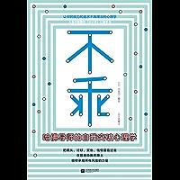 不乖:哈佛导师的自我突破心理学(畅销书《情感暴力》作者加藤谛三全新力作!)