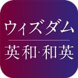 ウィズダム英和・和英辞典3 |英会話やTOEIC、翻訳に辞書【ビッグローブ辞書】