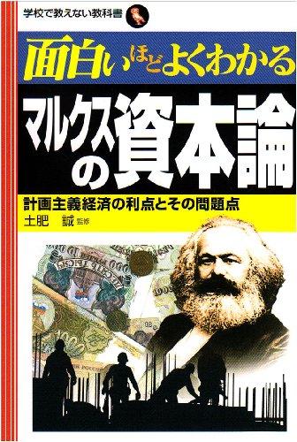 面白いほどよくわかるマルクスの資本論―計画主義経済の利点とその問題点 (学校で教えない教科書)