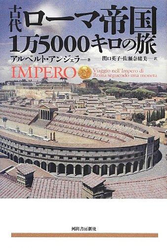 古代ローマ帝国1万5000キロの旅