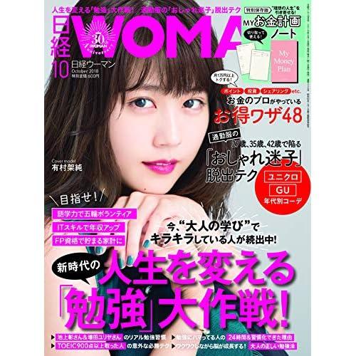 日経ウーマン 2018年10月号 表紙画像