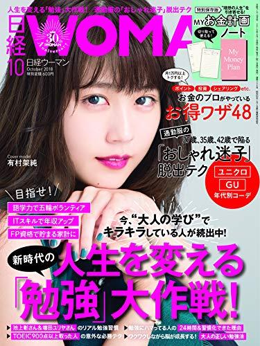 日経 WOMAN 2018年10月号 大きい表紙画像