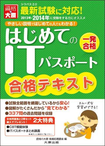 Aitī pasupōto gōkaku tekisuto : yasashii setsumei de hajimete no hito demo wakaru 2013 pdf epub