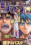 Shounen Jump #44