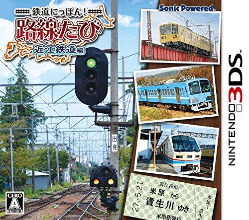 鉄道にっぽん! 路線たび 近江鉄道編の商品画像