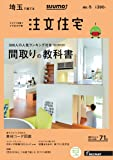 SUUMO注文住宅 埼玉で建てる 2017年冬号