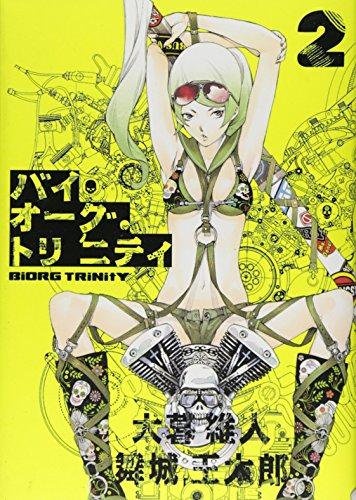 バイオーグ・トリニティ 2 (ヤングジャンプコミックス)