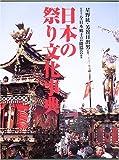 日本の祭り文化事典