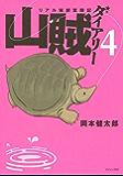 山賊ダイアリー(4) (イブニングコミックス)