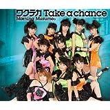 ワクテカ Take a chance