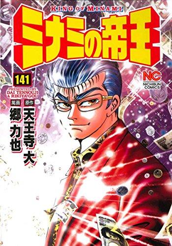 ミナミの帝王(141) (ニチブンコミックス)