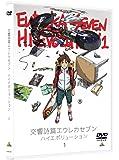 交響詩篇エウレカセブン ハイエボリューション 1 [DVD]