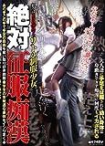 絶対征服痴漢 [DVD]