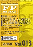 Financial Planner Magazine Volume 013/ 2016 Summer issue FPMAG (Japanese Edition)