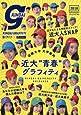 Kindai graffiti(キンダイグラフィティ) 2017年 04 月号 [雑誌]: Tokyo graffti(トウキョウグラフィティ) 増刊