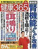 健康365 2018年6月号