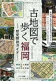 古地図で歩く福岡歴史探訪ガイド