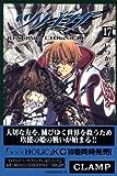 ツバサ(17) (講談社コミックス)