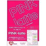 学研ステイフル PINK-latte (ピンク ラテ) スタディプランナー 1day プランニングノート ロゴ D05598