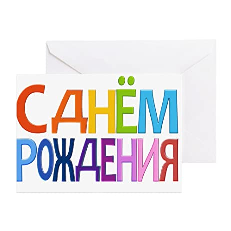 Amazon Cafepress Happy Birthday In Russian Greeting Card
