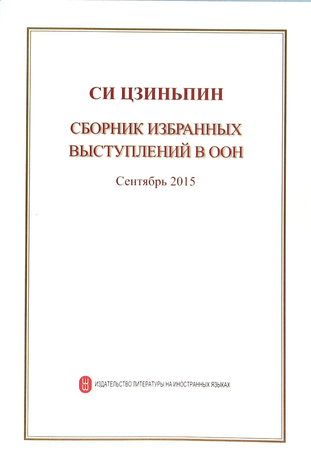 Selected Speeches of Xi Jinping at the United Nations 2015 (Russian) (Russian Edition) ebook