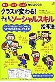 クラスが変わる!  子どものソーシャルスキル指導法 (ナツメ社教育書BOOKS)