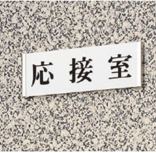 正面付案内板 標示選択 【UP1200】42.会議室 [光 hikari ユニプレート 部屋案内プレート 案内サイン 正面型 平付型]