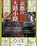 京都の大路小路―ビジュアル・ワイド