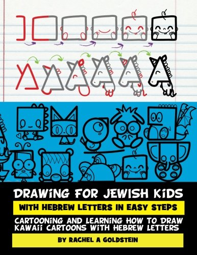 Drawing for Jewish Kids with Hebrew Letters in Easy Steps: Cartooning and Learning How to Draw Kawaii Cartoons with Hebrew Letters (Drawing for Kids) (Volume 12)