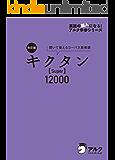 [音声DL付]改訂版 キクタン 【Super】 12000 キクタンシリーズ