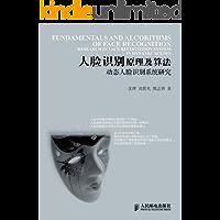人脸识别原理及算法——动态人脸识别系统研究(异步图书)