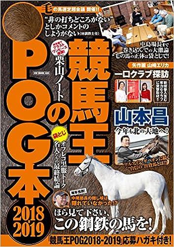 競馬王のPOG本2018-2019
