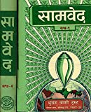 img - for : Samaveda (Word-to-Word Meaning, Hindi Translation and Explanation) (Set of 2 Volumes) book / textbook / text book