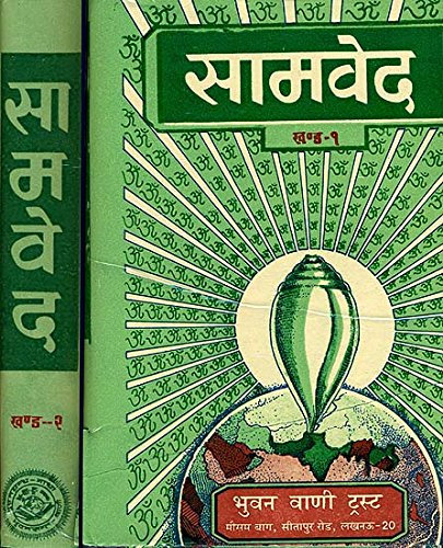 : Samaveda (Word-to-Word Meaning, Hindi Translation and Explanation) (Set of 2 Volumes)