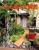 小さな庭と玄関前―すてきなガーデンデザイン (主婦と生活生活シリーズ すてきなガーデンデザイン)