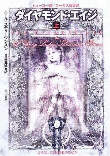 ダイヤモンド・エイジ〈上〉 (ハヤカワ文庫SF)