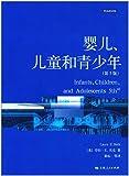 心理学核心课程教材系列丛书:婴儿、儿童和青少年(第5版)