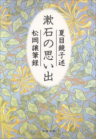 漱石の思い出 (文春文庫)