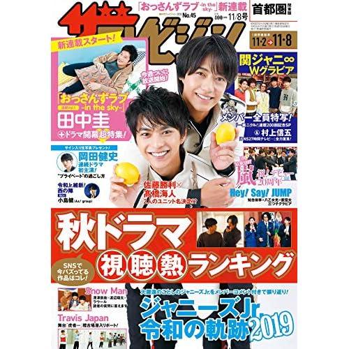 ザテレビジョン 2019年 11/8号 表紙画像