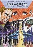 テラナーとサイノス―宇宙英雄ローダン・シリーズ〈273〉 (ハヤカワ文庫SF)