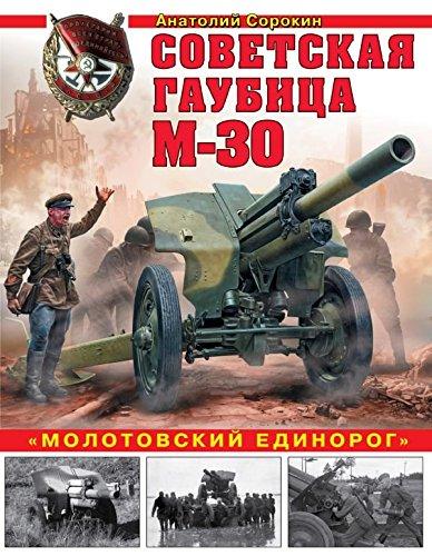 "Price comparison product image Sovetskaya gaubitsa M-30. ""Molotovskiy edinorog"""