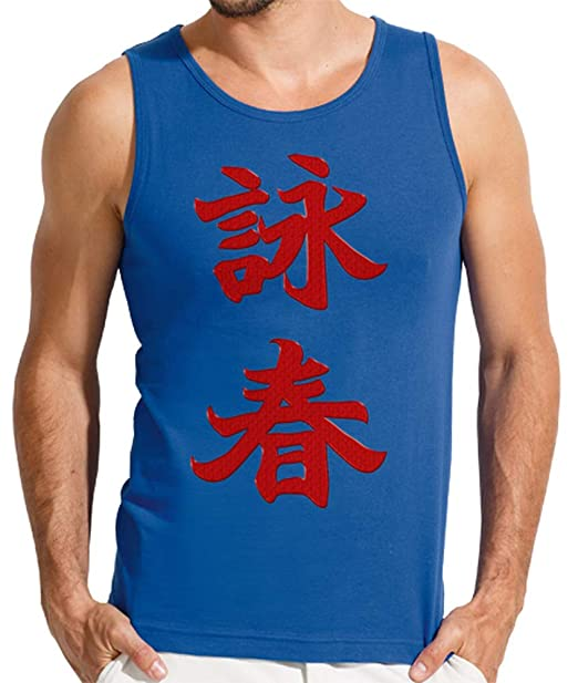 latostadora - Camiseta Wing Chun Textura en Rojo para Hombre Azul Royal S: tshirts: Amazon.es: Ropa y accesorios