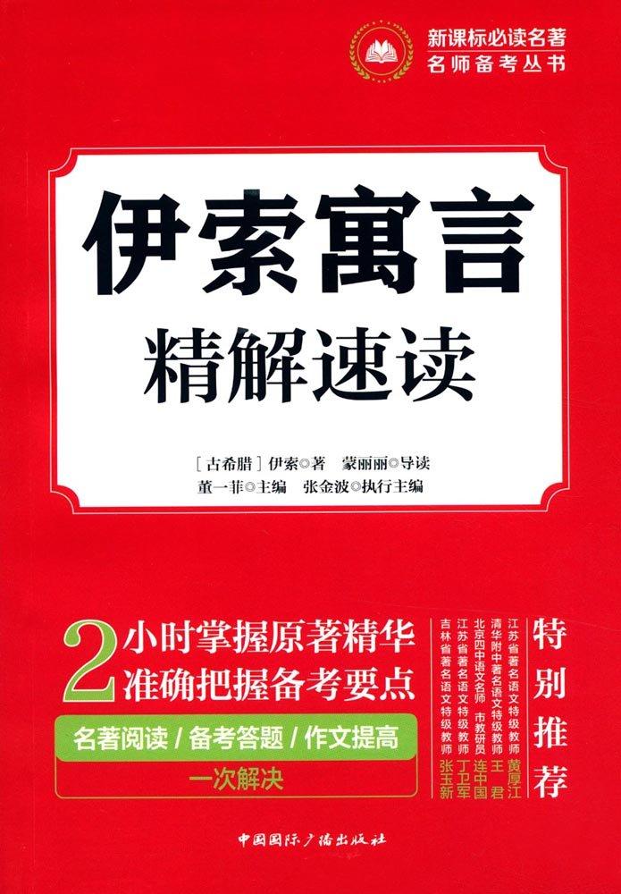 新课标必读名著名师备考丛书:伊索寓言·精解速读 pdf