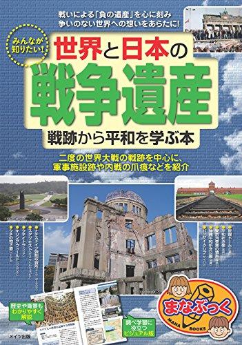 みんなが知りたい! 世界と日本の「戦争遺産」 戦跡から平和を学ぶ本 (まなぶっく)
