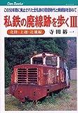 私鉄の廃線跡を歩く〈3〉北陸・上越・近畿編―この50年間に廃止された全私鉄の現役時代と廃線跡を訪ねて (キャンブックス)