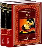 海豚文学馆·世界文学名著典藏:飘(全译本)(套装共2册)
