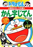 Doraemon's Kanji Dictionary, Step 1