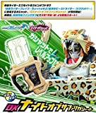 Kamen Rider Ex-Aid Limited DX Night of Safari Gashat
