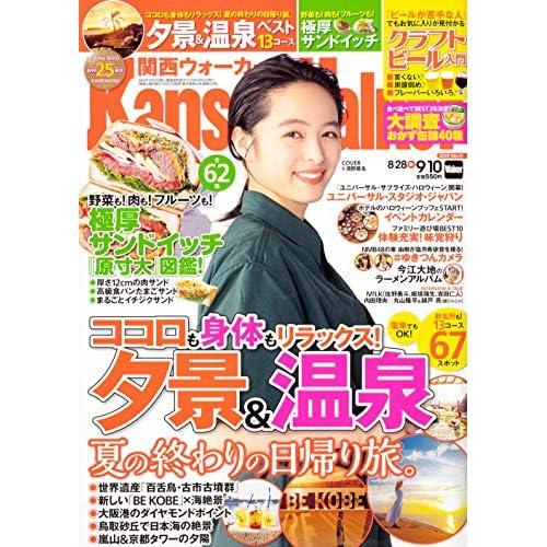関西ウォーカー 2019年 9/10号 表紙画像